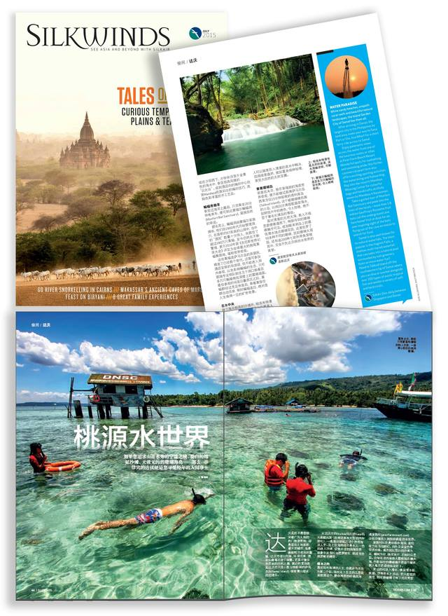 Silkwinds Magazine 2
