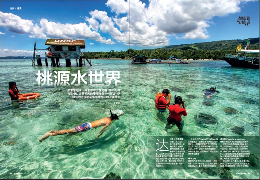 Published photo of Samal in Silkwinds Magazine © Jojie Alcantara